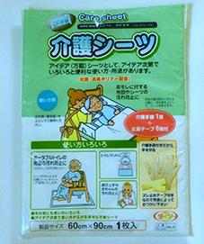 100円ショップ介護シート写真画像